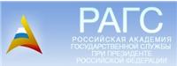 Академия государственной службы РФ