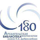 Архангельская областная библиотека