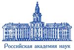 Архив Российская Академия Наук