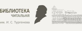 Библиотека-Читальня им. Тургенева И.С.