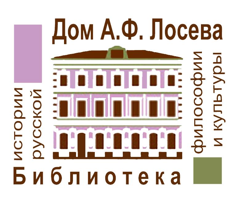Библиотека истории русской философии и культуры Дом Лосева