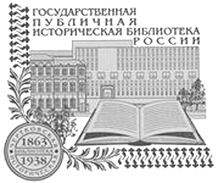 Государственная публичная историческая библиотека России копия