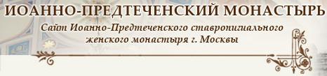 Ивановский-женский-монастырь