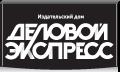 Издательский дом Деловой экспресс