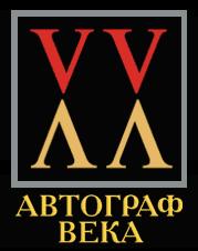 Издательство-Автограф-Века