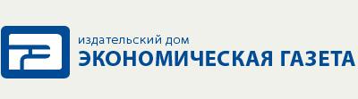 Издательство-Экономическая-газета