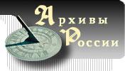 Российский государвственный военно-исторический архив