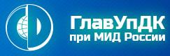 УПДК-при-МИД-России