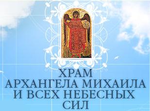 Храм-Михаила-Архангела