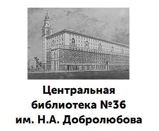 Центральная библиотека № 36 Добролюбова