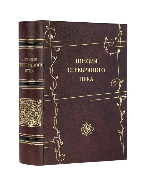 poesia_sereb_veka
