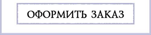 Акция-ОТМЕНА_2