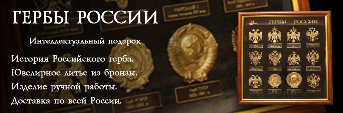 герб россии, гербы россии