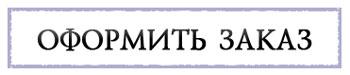 zakaz_knopka_(6)